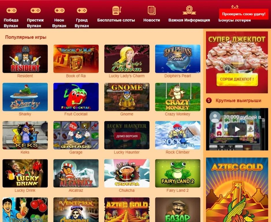 Обзор онлайн казино Pobeda